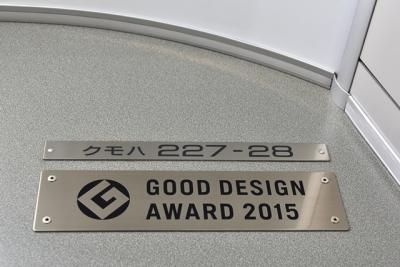 グッドデザイン賞のプレート