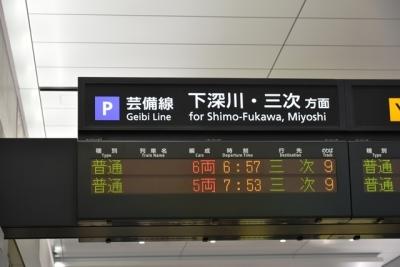 広島駅インフォメーションボード