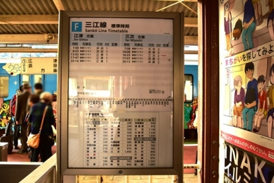 石見川本駅標準時刻