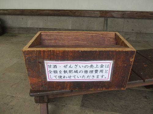 IMG_7234募金箱