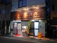 高社郷中国料理板橋大山中華餃子05