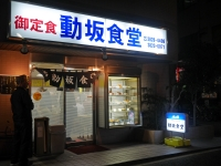 動坂食堂田端定食05