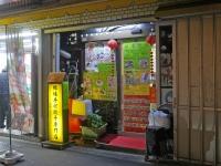 線條手打餃子専門店台湾料理池袋04