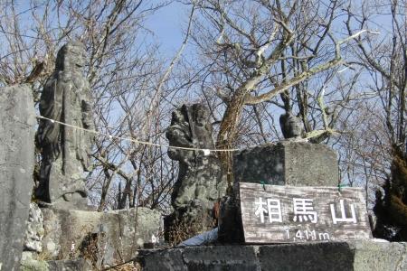 180210相馬山 (3)s