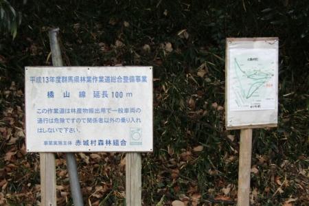 180211城山~橘山~十二山 (11)s