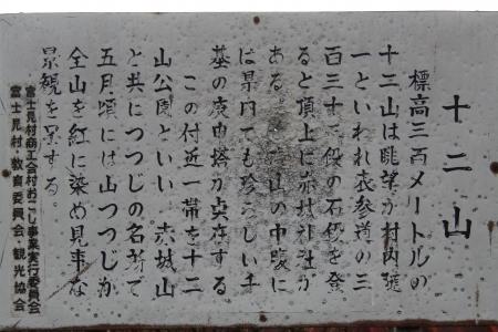 180211城山~橘山~十二山 (23)s