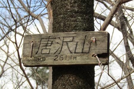 180212天王山~唐沢山 (22)s