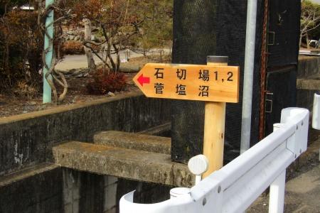 180212天王山~唐沢山 (27)s