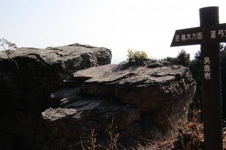180224愛宕山~金比羅山~弓立山~弘法山 (24)s