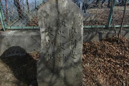 180318堂平山ほか (10)剣ヶ峰s