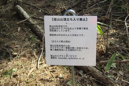 180318堂平山ほか (21)s