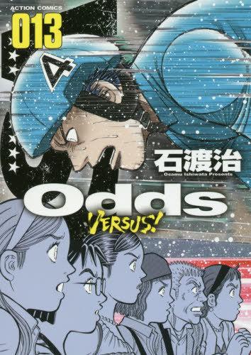 oddsvs13.jpg