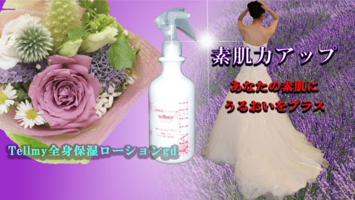 紫外線で傷んだ肌に、シミ・シワの原因になる乾燥対策に全身保湿は必携!Tellmy全身保湿ローションgd