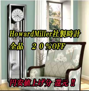 ハワードミラー社製時計全品20%OFF