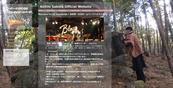 リコーダー奏者迫田浩一公式ホームページ