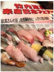 竹内涼真記念寿司