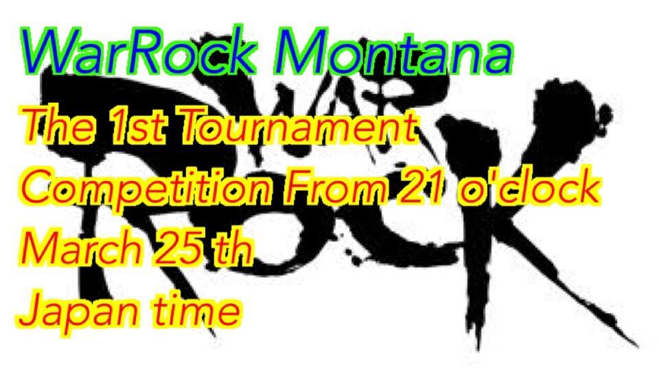 WarRock Montana 大会まで後2日!