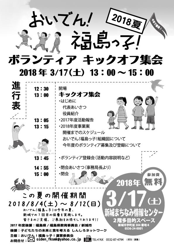 3月17日(土)2018夏ボランティアキックオフ集会