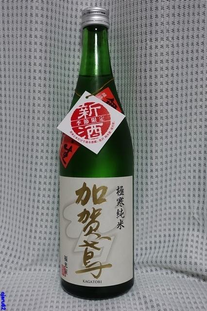 20180216 加賀鳶 純米無濾過生原酒 (1)
