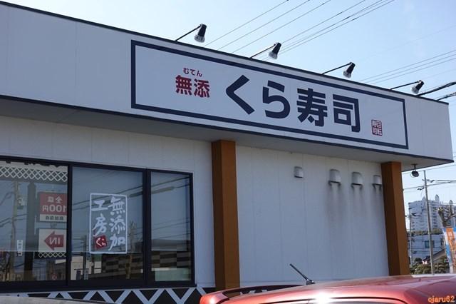 20180218 くら寿司 (1)