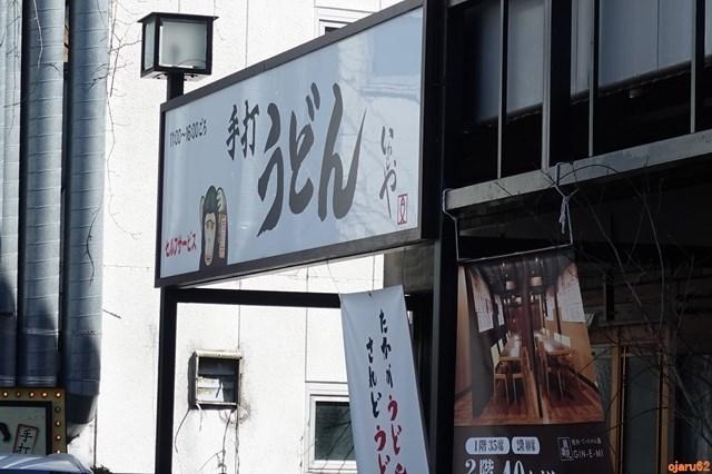 20180310 いわしや (1)