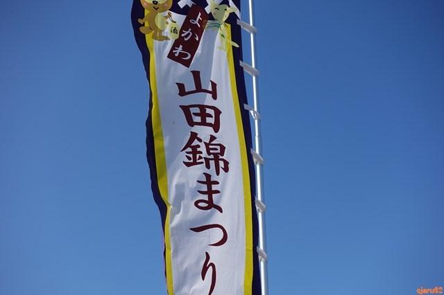20180310 山田錦まつり (6)