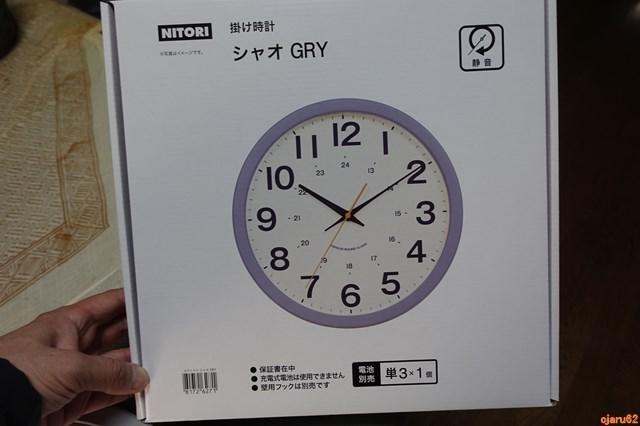 20180311 掛け時計(ニトリ) (1)