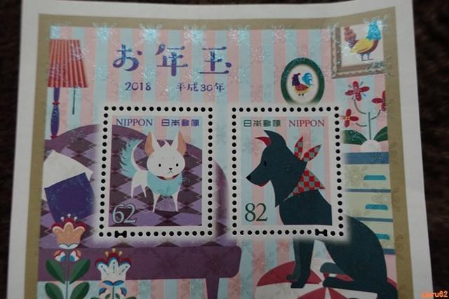 20180318 お年玉年賀はがき 切手シート (2)