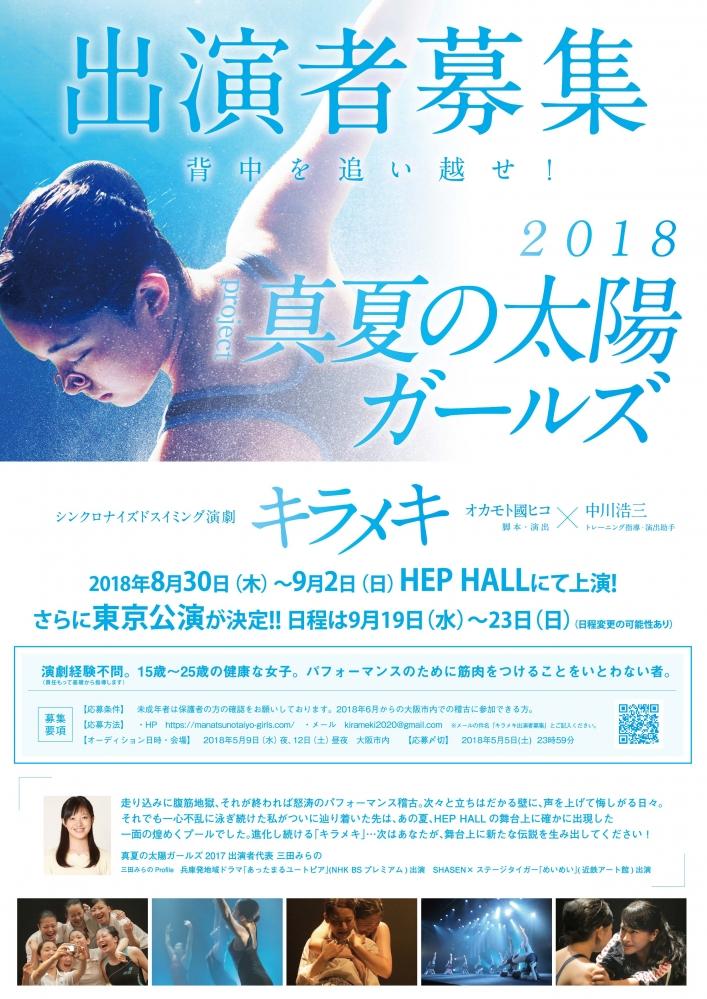 キラメキ2018募集-01