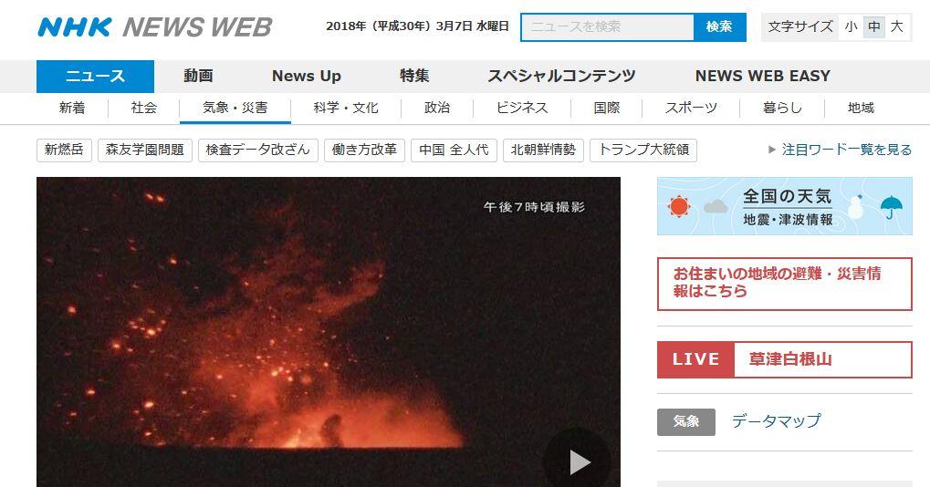 【マグマ】新燃岳の火口に「溶岩ドーム」か…今後も爆発的噴火のおそれ