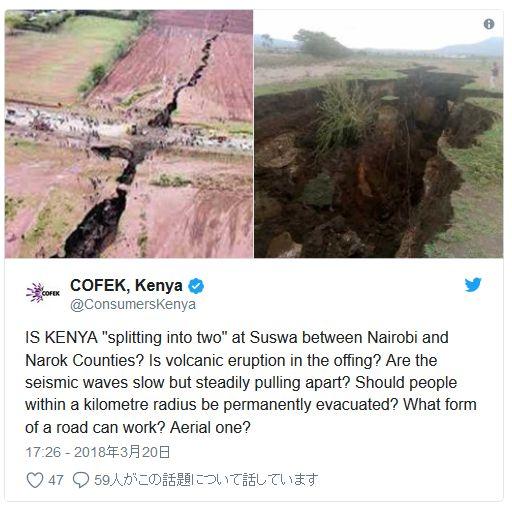 【地殻変動】アフリカ大陸を横断する「グレート・リフト・バレー」と呼ばれる「大地溝帯」で巨大な地割れが発生中…地質学者「プレートと火山活動が関係している」