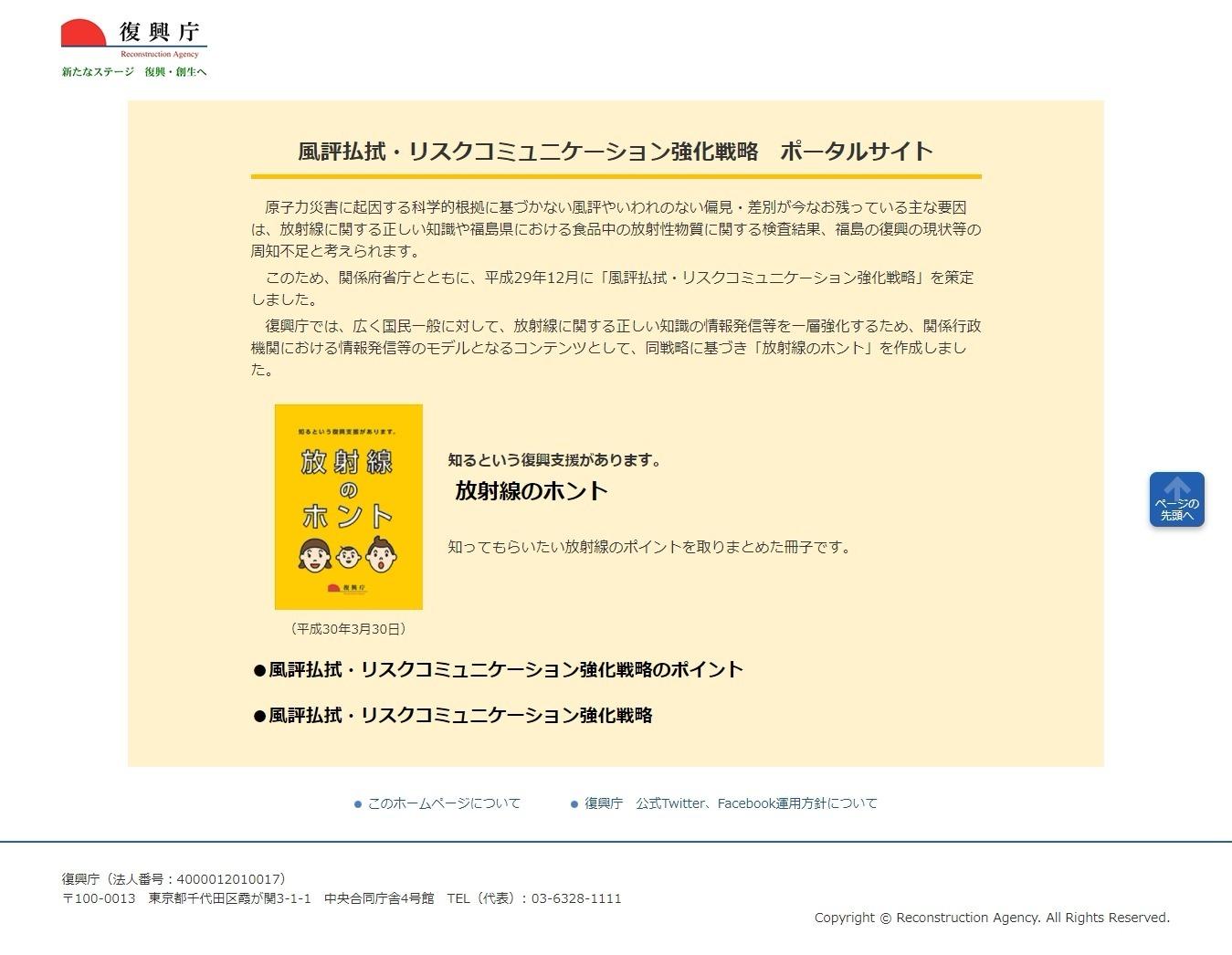 【復興庁】放射線のホント「うつりません」…知識普及のためへパンフレット発行
