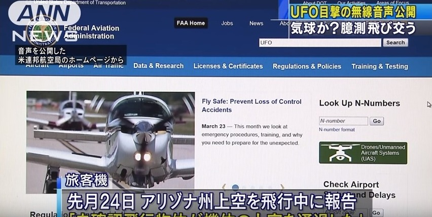 【ロズウェル付近】アリゾナで目撃が相次いだ「UFO」騒ぎに航空当局が無線を公開…パイロット「わからない何かが飛行機の上を飛んでいった」