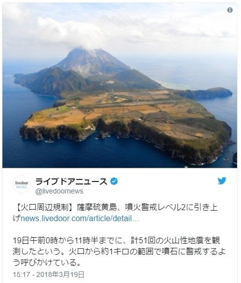 【鹿児島】硫黄島で「火山性地震」が急増!小規模噴火のおそれあり…気象庁「噴火警戒レベルを2へ引上げ」