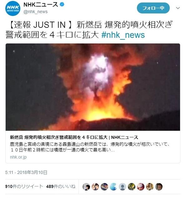 【新燃岳】専門家「7年前と同じような経過たどる可能性あり」引き続き警戒して