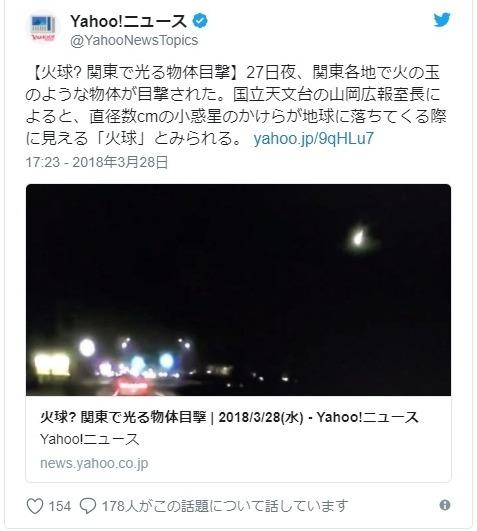 【隕石】関東各地で「火球」の目撃情報相次ぐ…光る物体が落ちていく姿が捉えられる