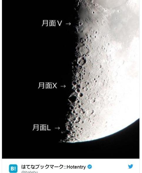 【不思議】月面上にアルファベットの「V」「X」「L」の文字が縦一列にあるを発見!