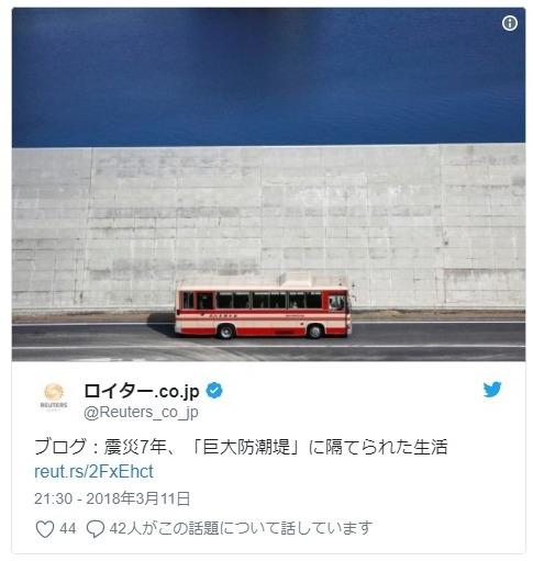 【東北】陸前高田の「巨大防潮堤」に住人らから批判の声も…「塀の中で牢屋にいる感じがする」