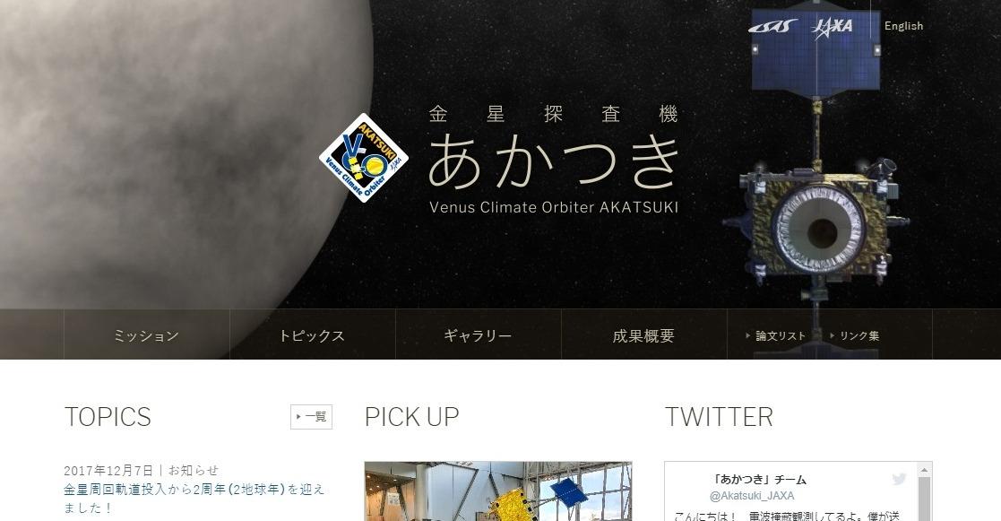 【金星】探査機あかつき「金星に生命がいるかも知れない」
