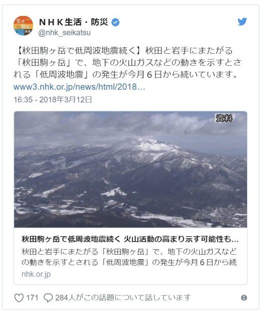 【東北】秋田駒ヶ岳で「低周波地震」が続く…火山活動が高まっている可能性
