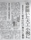 清洲亭(新聞)