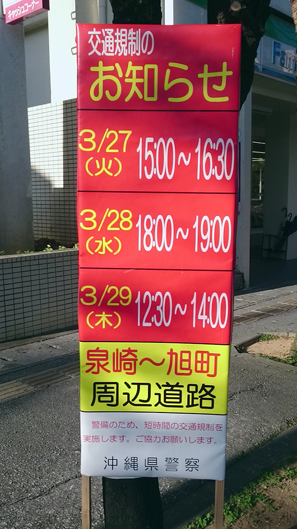 交通規制の時間帯