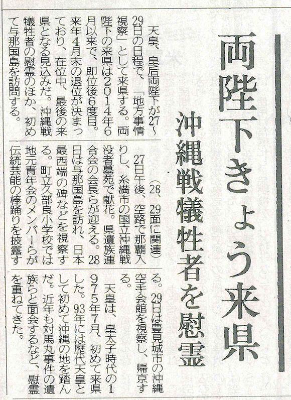 天皇陛下ご来県の記事
