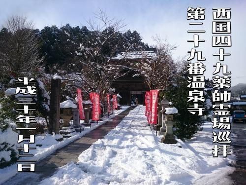 29温泉寺01