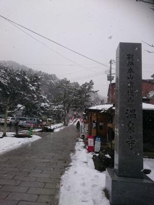 29温泉寺03