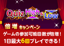 Gポイント QuizHigh&Low 倍増