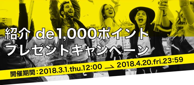 ハピタス 紹介de1,000ポイント