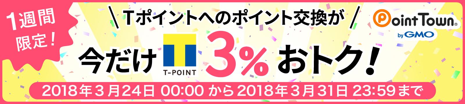 ポイントタウン Tポイント 今だけ3%おトク