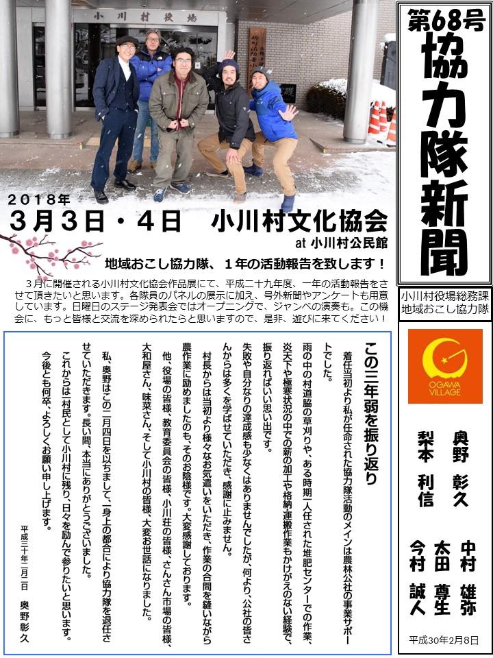第68号協力隊新聞1