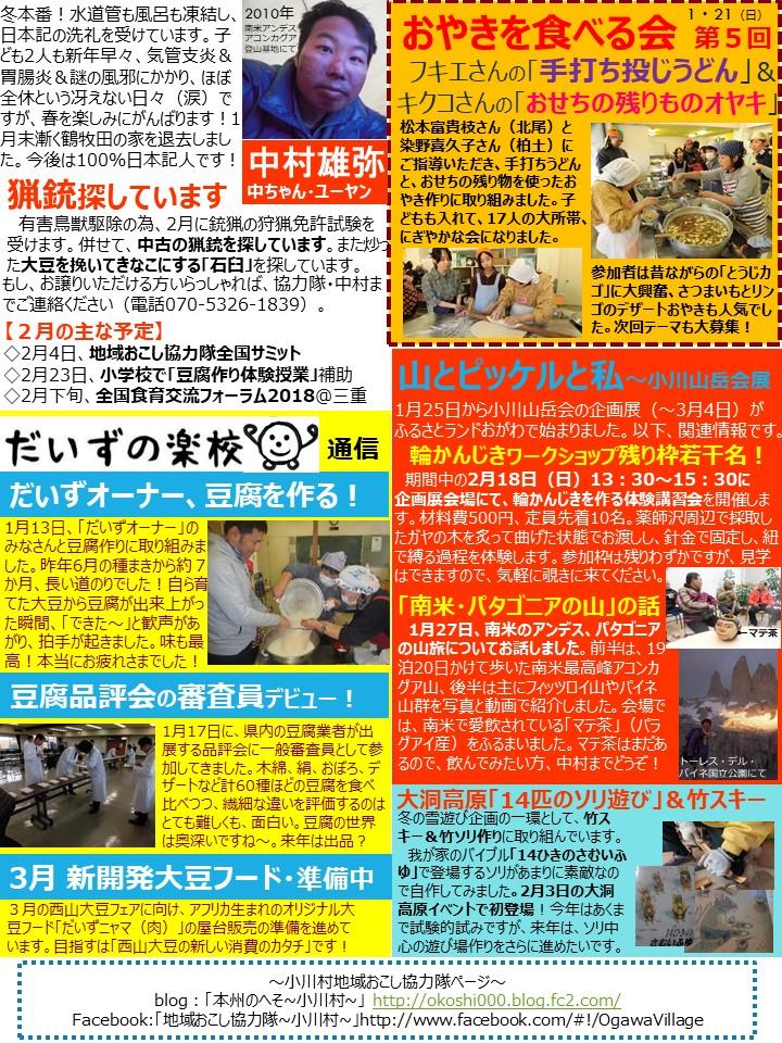 第68号協力隊新聞2